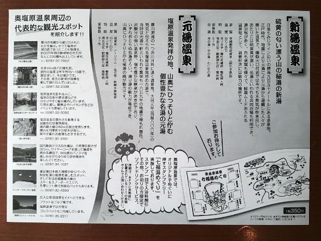 奥塩原温泉オリジナルマップ