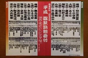 平成温泉旅館番付
