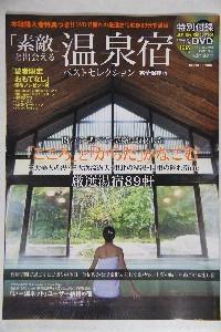 「素敵」と出会える温泉宿ベストセレクション完全保存版