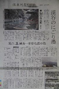 日本経済新聞『温泉列島再発見』