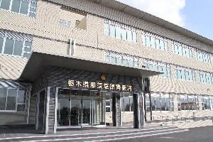 栃木県那須塩原警察署新庁舎