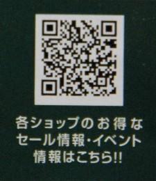 那須ガーデンアウトレット携帯情報