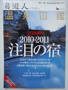 自遊人1月号別冊温泉図鑑