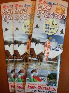 栃木県道路公社とちぎとくとくマップ