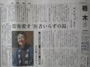 産経新聞「女将交友録」