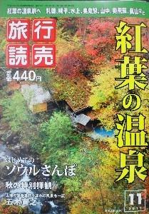 旅行読売・11月号