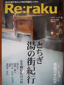 Re:raku[リラク]No.18
