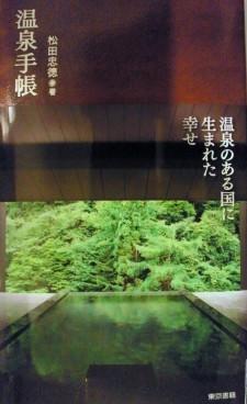松田忠徳著温泉手帳