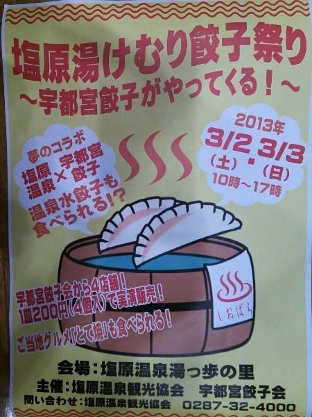 宇都宮餃子会コラボ餃子祭