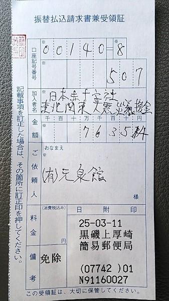日本赤十字社宛東日本大震災義援金