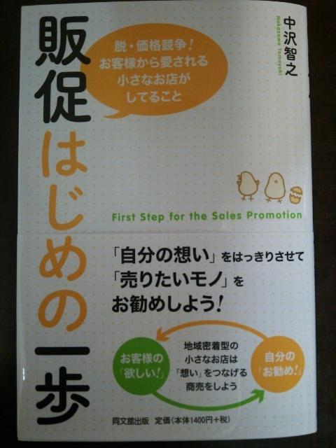 中沢智之氏著『販促はじめの一歩』