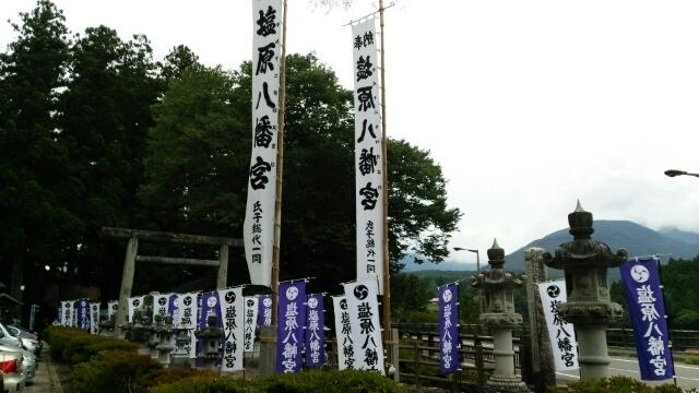 塩原八幡宮例祭