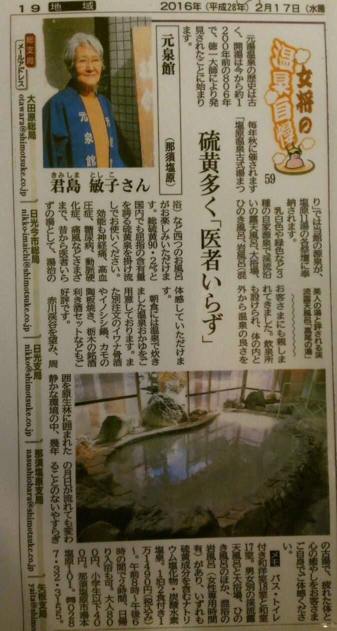 下野新聞記事女将の温泉自慢