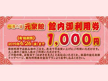 win-riyoken.jpg